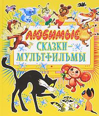 Любимые сказки-мультфильмы12296407Многие хорошие сказки превращаются в замечательные мультфильмы. Например, истории про котенка по имени Гав, про Ежика в тумане, про Чебурашку, Бонифация и многих других сказочных героев стали чудесными мультиками, которые любят все дети. Читайте в нашей книге все эти и многие другие сказки-мультфильмы!