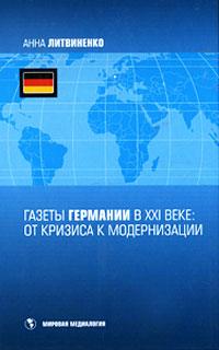 Газеты Германии в ХХI веке. От кризиса к модернизации