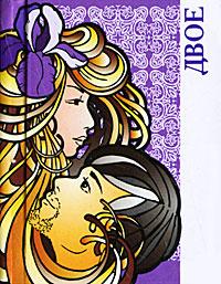 Двое (миниатюрное издание)