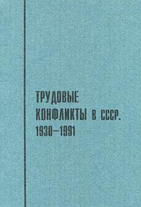 Трудовые конфликты в СССР. 1930-1991