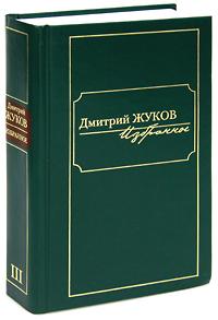 Дмитрий Жуков. Избранное. В 3 томах. Том 3