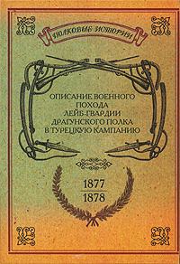 Описание военного похода Лейб-гвардии Драгунского полка в турецкую кампанию 1877-1878