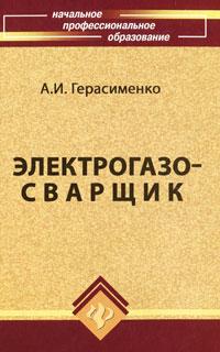 Электрогазосварщик ( 978-5-222-18012-9 )