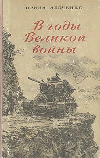 В годы Великой войны