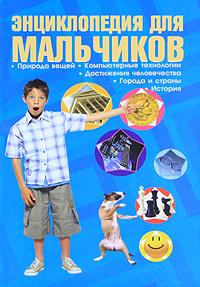 Энциклопедия для мальчиков ( 978-985-16-8993-0 )