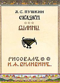 А. С. Пушкин. Сказки. Былины (набор из 36 открыток)