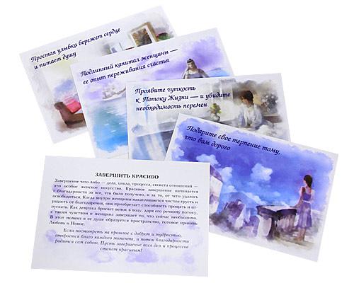 Тайны Женской Силы. 24 ответа на один вопрос (набор из 22 открыток)