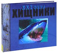 Хищники XXI века12296407Хищники - это дикие животные, которые охотятся на других животных ради пищи. Для этого у них развились уникальные приспособления, которые превращают их в успешных добытчиков. Они дикие, свирепые, опасные и очень-очень страшные. Откройте для себя все, что вам интересно знать о них, в этой интерактивной книге с поднимающимися флэпами и объемными иллюстрациями. Книга рекомендуется детям от 3-х лет.
