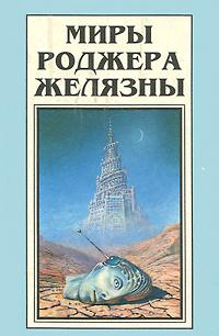 Миры Роджера Желязны. В 18 томах. Том 6