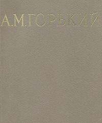 А. М. Горький в советском изобразительном искусстве. Живопись. Скульптура. Графика