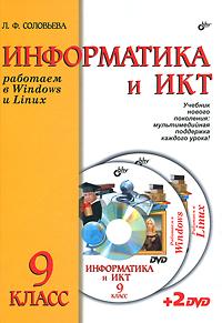 Информатика и ИКТ. Работаем в Windows и Linux. Учебник для 9 класса (+ 2 DVD-ROM)12296407Учебник предназначен для изучения курса информатики и ИКТ в 9 классе, является частью учебно-методического комплекта для общеобразовательных школ. Соответствует действующему государственному образовательному стандарту, ориентирован на поступившее в школы лицензионное программное обеспечение. Рассматриваются: обработка и представление мультимедийной информации (графической, видео, звука), компьютерная анимация, проектирование и моделирование, основы компьютерного дизайна, создание презентаций, средства и технологии обработки числовой информации, системы поиска и хранения информации, системы искусственного интеллекта, средства создания и публикации Web-ресурсов, основы объектно-ориентированного программирования. Прилагаются два DVD с электронными учебниками (для работы в ОС Windows и Linux), которые содержат около 400 обучающих и демонстрационных видеосюжетов, мультимедийные тесты для самоконтроля, практические работы к каждой теме. Для учащихся 9 классов...