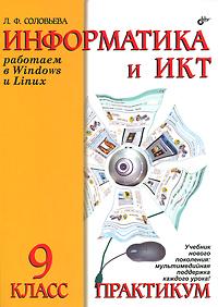Информатика и ИКТ. Работаем в Windows и Linux. Практикум для 9 класса