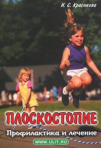 Плоскостопие. Профилактика и лечение ( 978-5-7931-0851-5 )