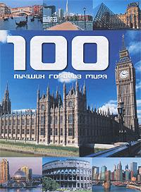 Фалько Бреннер 100 лучших городов мира