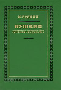 Пушкин-публицист