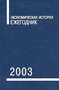 Экономическая история. Ежегодник. 2003