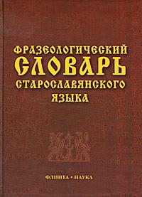 Фразеологический словарь старославянского языка ( 978-5-9765-0883-5 )