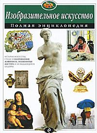 Изобразительное искусство. Полная энциклопедия