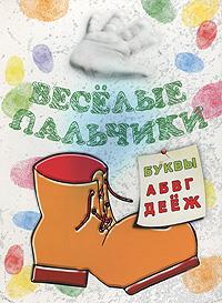 Буквы А-Ж. Книжка-раскраска