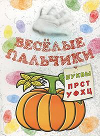 Буквы П-Ц. Книжка-раскраска