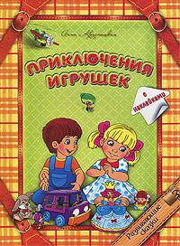 Приключения игрушек