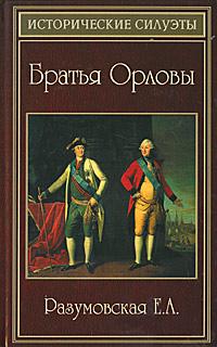 Братья Орловы