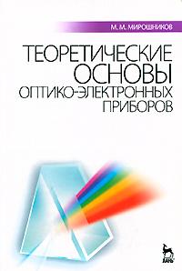 Теоретические основы оптико-электронных приборов12296407В учебном пособии последовательно изложены теоретические основы пассивных оптико-электронных приборов, т. е. приборов, воспринимающих либо собственное излучение объектов и фонов, либо отраженное ими излучение естественных источников. Основными разделами книги являются теория сканирования, теория растровой модуляции света, теория выделения оптического сигнала на фоне случайных помех. Рассмотрены вопросы восприятия и анализа изображений. Отдельный раздел посвящен тепловидению и иконике. Материалы книги основаны на собственных многолетних исследованиях автора в ГОИ им. С.И.Вавилова. Учебное пособие предназначено для студентов технических вузов.