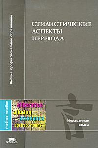 Стилистические аспекты перевода