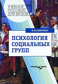 Психология социальных групп