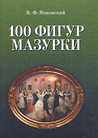 100 фигур мазурки