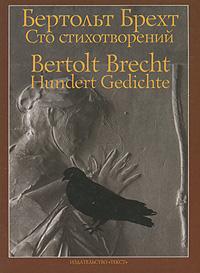 Zakazat.ru: Бертольт Брехт. Сто стихотворений / Bertolt Brecht: Hundert Gedichte. Бертольт Брехт