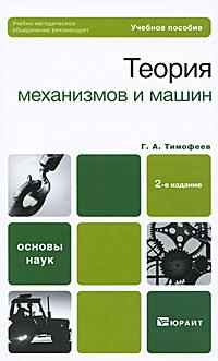 Теория механизмов и машин12296407Изложены основы теории механизмов и машин (ТММ), изучены свойства отдельных типов механизмов, широко применяемых в самых разных машинах, приборах и устройствах; рассмотрены задачи совершенствования современной техники, создания новых высокопроизводительных машин и систем, освобождающих человека от трудоемких процессов. ТММ базируется на методах математического анализа, векторной и линейной алгебры, дифференциальной геометрии и других разделов математики, поэтому пособие рассчитано на студентов, уже имеющих подготовку по высшей математике, теоретической механике, векторной алгебре, информатике и др. Содержание соответствует государственному образовательному стандарту высшего профессионального образования и методическим требованиям, предъявляемым к учебным изданиям. Для студентов высших технических учебных заведений.