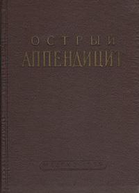 Реферат Острый Аппендицит