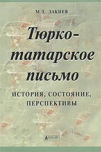 М. З. Закиев Тюрко-татарское письмо. История, состояние, перспективы в в дорошков состояние современного правосудия