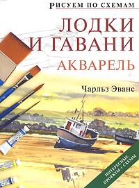 Лодки и гавани. Акварель