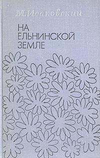 На Ельнинской земле