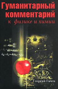 Гуманитарный комментарий к физике и химии