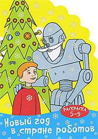 Новый год в стране роботов. Раскраска