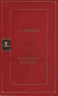 Литература и время