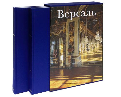 Версаль (подарочный комплект из 2 книг)