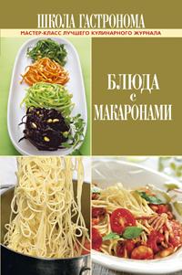 Школа Гастронома. Блюда с макаронами ( 978-5-699-46374-9 )