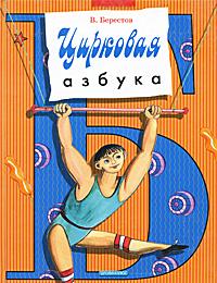 Цирковая азбука