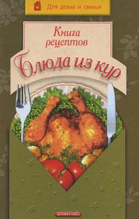 Книга рецептов. Блюда из кур