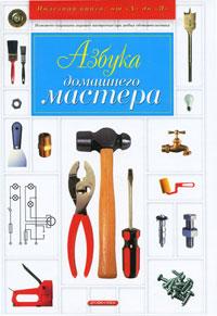 А. М. Горбов Азбука домашнего мастера