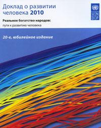 Доклад о развитии человека 2010. Реальное богатство народов. Пути к развитию человека
