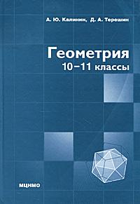Геометрия. 10-11 классы12296407В учебнике изложен курс геометрии для 10-11 классов средней школы (профильный уровень). Подробно разобран теоретический материал и многочисленные задачи. В каждой главе приводятся задачи для самостоятельного решения, к которым даны ответы и указания. Наряду со стандартными широко представлены нестандартные задачи, в том числе задачи математических олимпиад разного уровня и вступительных экзаменов в ведущие российские вузы. В отдельную главу выделено систематическое обсуждение некоторых важных идей и методов решения задач. Для учащихся школ с углубленным изучением математики и абитуриентов.