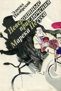 Невероятные приключения Марека Пегуса12296407Эту веселую остроумную книжку написал польский детский писатель Эдмунд Низюрский, широко известный у себя на родине. Герой повести - варшавский школьник Марек Пегус - и дома, и в школе постоянно попадает в самые невероятные истории, под конец его даже похищают бандиты и разыскивает знаменитый сыщик Ипполлит Квасе, а что из всего из этого вышло, вы узнаете, перевернув последнюю страницу книжки, - иначе будет неинтересно читать.