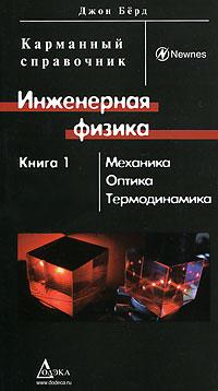 Джон Берд Инженерная физика. В 2 книгах. Книга 1. Механика, оптика, термодинамика справочник по радиолокации в 2 книгах комплект