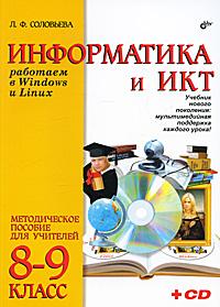 Информатика и ИКТ. Работаем в Windows и Linux. 8-9 классы. Методическое пособие для учителей. (+ CD-ROM)