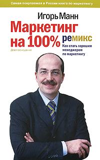 Маркетинг на 100%. Ремикс. Как стать хорошим менеджером по маркетингу12296407Книга Маркетинг на 100% была номинирована в 2003 году на Книгу года (раздел Деловая литература). В 2003, 2004 и 2005 годах была признана лучшей книгой года Гильдией маркетологов. В 2004 году, согласно отчету сообщества E-xecutive.ru, стала единственной книгой российского автора, вошедшей в топ - 10 книг по маркетингу, и названа лучшей книгой в категории Маркетинг как технология. Книга рекомендована широкому кругу читателей: ученикам экономических классов средних школ и студентам высших учебных заведений, менеджерам и директорам по маркетингу, руководителям коммерческих служб, руководителям компаний и предпринимателям. Для многих ваших коллег эта книга уже стала настольной.